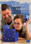 EВРОПА В 12 УРОКА - ПАСКАЛ ФОНТЕН