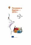 Пътуване в Европа— 2010 г.