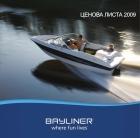 Булстар Лодки и Каравани - BAYLINER