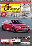 Автооказион, брой 4, 2011 година
