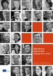 Европа в движение - Европейската комисия през периода 2010—2014 г.